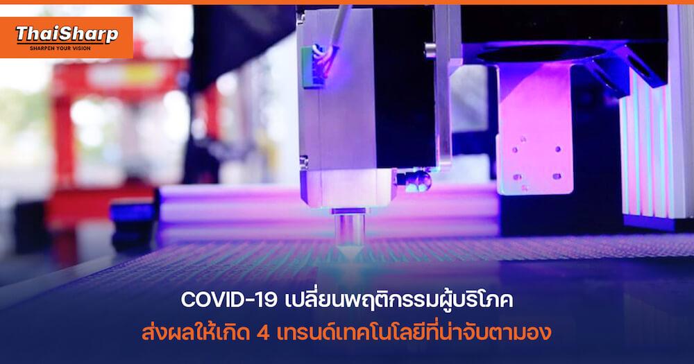 4 เทรนด์เทคโนโลยี 2021 และหลัง COVID-19 ที่น่าจับตามอง