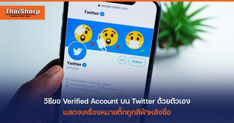 วิธี verified twitter ยืนยันบัญชี สีฟ้า ทวิตเตอร์