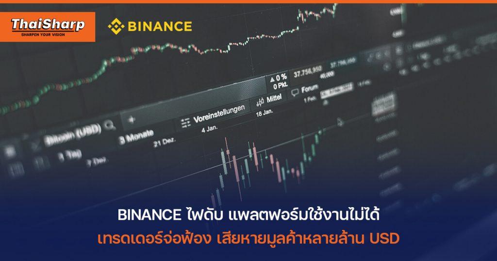 Binance ไฟดับ นักเทรด Cryptocurrency จ่อฟ้อง เสียหายหลายล้าน USD
