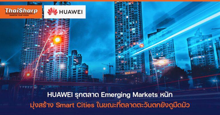กลยุทธ์การตลาด HUAWEI โอกาสของ HUAWEI ในตลาดเกิดใหม่ Emerging Markets
