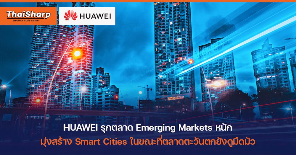 Huawei รุกตลาด Emerging Markets หนักขึ้น หลังแนวโน้มตลาดตะวันตกยังดูมืดมัว