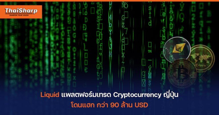 liquid โดนแฮก แพลตฟอร์มเทรด ซื้ขายเหรียญ Cryptocurrency