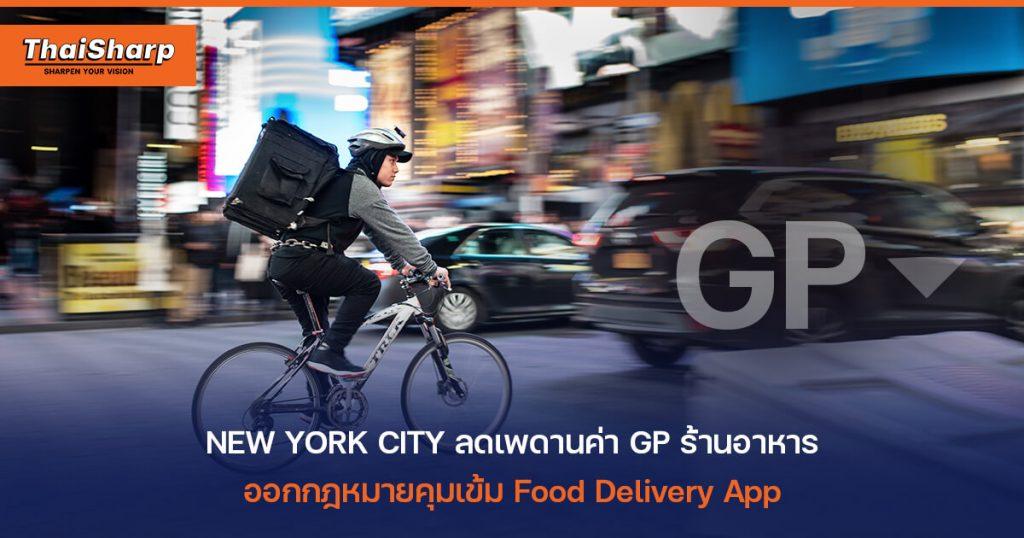 New York City ลดเพดานค่า GP ร้านอาหาร ผ่านกฎหมายคุมเข้ม Food Delivery App