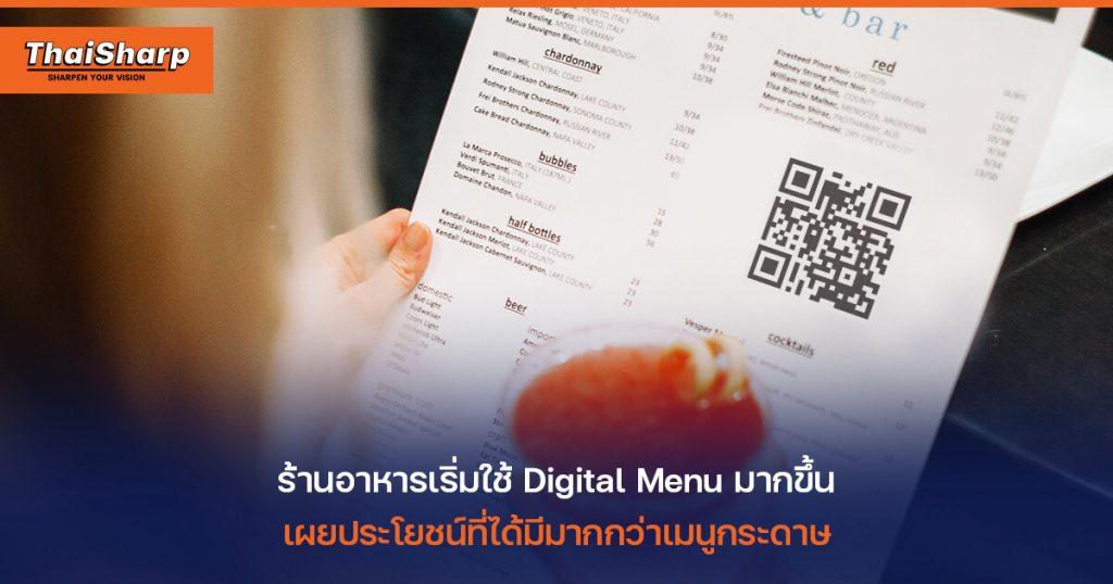 สถิติเผย การทำ QR Code เมนูอาหาร สร้างประโยชน์ให้ร้านอาหารได้มากกว่าเมนูกระดาษ