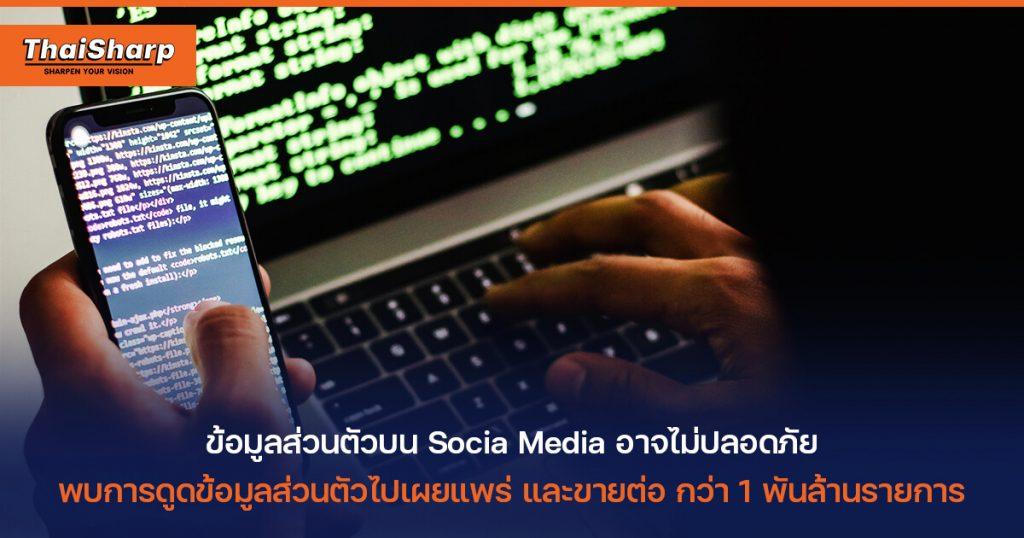 ข้อมูลส่วนตัวของเรา โดดแฮก และดูดไปจาก Facebook หรือ Social Media อื่นๆ ได้อย่างไร