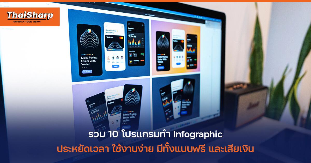 รวม โปรแกรม Infographic ทำ Infographic ฟรี โหลดแอป คอม