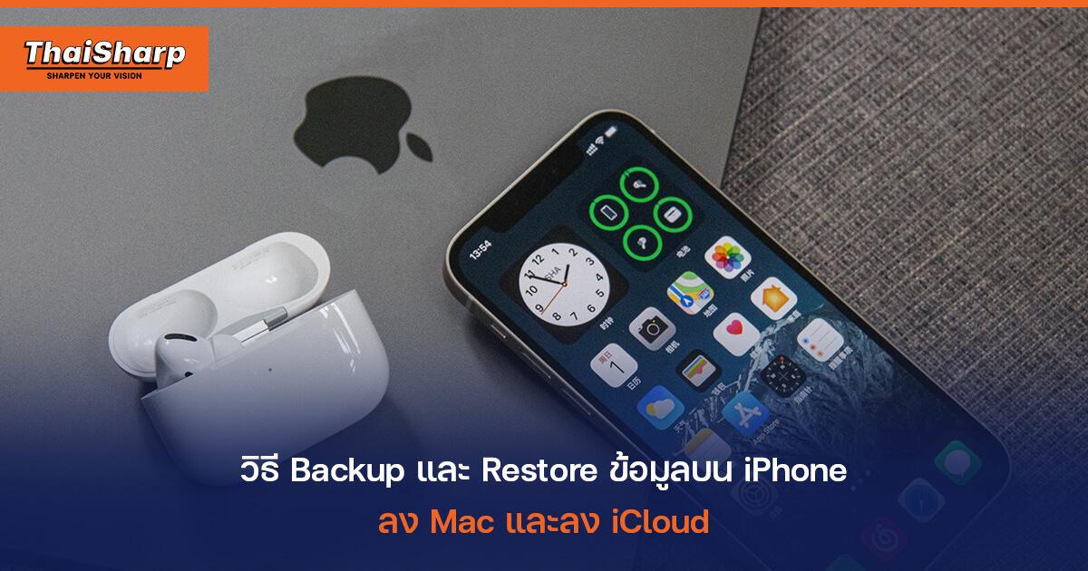 วิธี Backup iPhone และ Restore ไอโฟน ข้อมูล ลงคอม ลง Cloud
