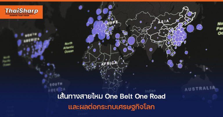 one belt one road เส้นทางสายไหม คืออะไร
