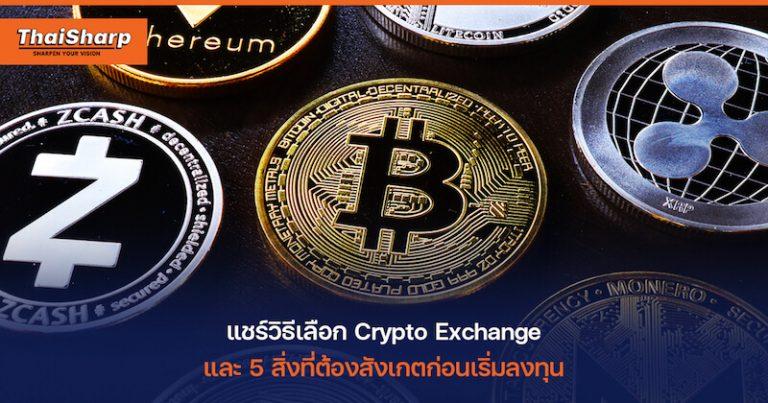 crypto exchange ตลาด คริปโทเคอร์เรนซี
