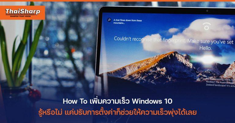 วิธีเพิ่มความเร็ว windows 10 ให้วิ่งเต็ม speed