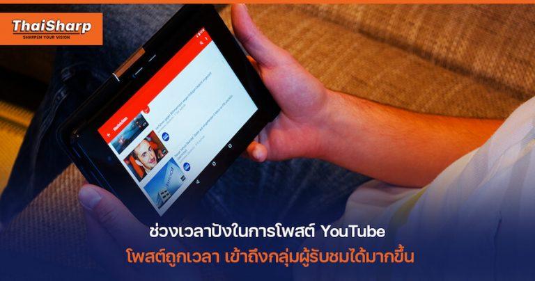ช่วงเวลาโพสต์ youtube วิดีโอ 2021